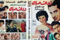 arabic dvd farid elatrache shadya wedat hobek movie  ودعت حبك