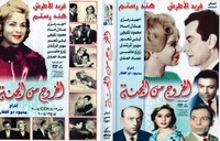 ALKHOROG MEN ALGANA FARID ALATRACHE ARABIC MOVIE DVD Hend rostom الخروج من الجنه