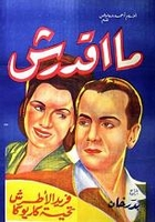 FARID ALATRACHE great arabic movie on dvd ma adreshe مااقدرش