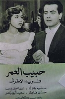 FARID ALATRACHE Habib el omr awsome movie on dvd with samia gamal 1947 حبيب العمر (فيلم)