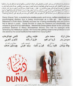 Arabic movie dvd Donia great movie for mohamed mounir and hanan turk  فيلم دنيا بطولة حنان ترك و محمد منير