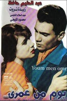 YOM MEN OMRY great movie on a dvd for abdel haleem hafiz and zobida tharwat يوم من عمري