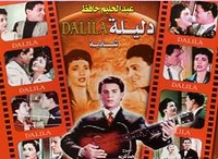 dalela Arabic dvd for abdel haleem hafiz and shadiya very rare movie , awsome songs دليله