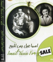 Arabic rare dvd rare egyptian comedy for ismeal yaseen with English Subtitles  Ismail Yasin.Lel-Beia فيلم إسماعيل يس للبيع