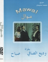 Arabic Lebanese DVD Mawal great musical movie for sabah and Sabah - Wadi Essafi  صباح - وديع الصافي