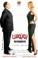 New Adel emam movie Bobos yousra last movie for adel imam on dvd  بوبوس