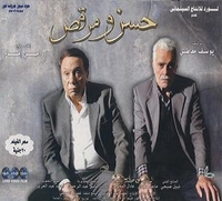 Arabic Egyptian Dvd HASAN WE MARKUS Adel imam movie حسن ومرقص