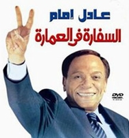 SIFARA FIL IMARA Adel Imam Arabic Comedy NEW Movie DVD Egyptian comedy dvds adil imam السفاره في العماره