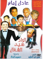 arabic dvd El Wad Sayed ADEL EMAM play movie film