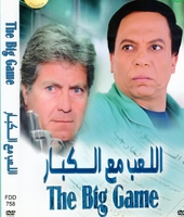 Arabic Comedy Egyptian dvd adel emam Play with Big  Hussien fahmy اللعب مع الكبار
