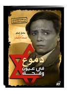 arabic dvd adel emam DOMO3 FE 3OUN WEKE7A MOVIE FILM egyptian series for Adil Imam دموع في عيون وقحه