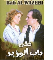 arabic DVD adel emam Ala bab el wazeer movie film comedy Egyptian dvds for adil imam على باب الوزير