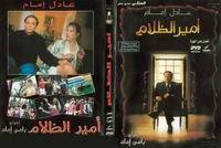arabic dvd Adel emam amir el zalam comedy egyptian film comedy dvds for adil imam