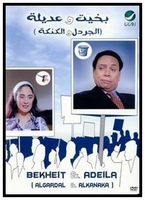 arabic dvd Adel emam Bekheit & Adeila shreen movie film Egyptian comedy dvds for adil imam