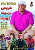 arabic DVD 3ress men geha amnya adel emam Movies Film Egyptian comedy for adil imam عريس من جهه امنيه