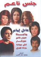 Gins Na3em Arabic Film DVD Adel imam samir Ghanim movie جنس ناعم