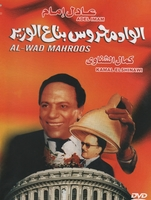 arabic dvd movie for adel imam El wad mahroos very funny movie with kamal el shenawy      الواد محروس بتاع الوزير