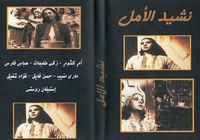 arabic dvd Nashed al amal  om kolthom film movie Oum Kalthoum          فلم نشيد الامل