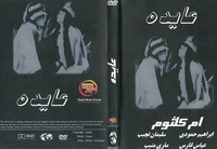 arabic dvd ayda om kolthom film movie Oum Kalthoum arab فلم عايده