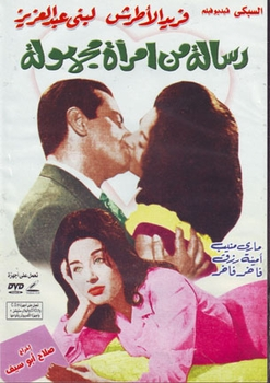 FARID ALATRACHE Arabic Egyptian movie dvd message from known woman lobna abdel aziz  رساله من امراه مجهوله