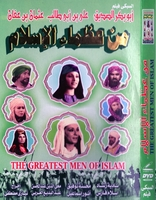arabic DVD greatest men of islam movie histroy film