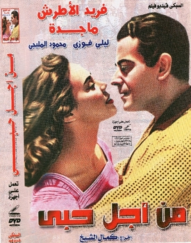 Arabic rare dvd for farid el attrash and magda  من أجل حبى