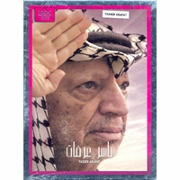 Arabic Dvd documentary about the life of Yasser Arafat