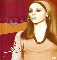 arabic dvd lebanse play FAYROUZ lulu lolo Rahbani movie awsome play for Fayrooz