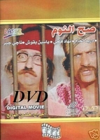 ARABIC DVD DURIAD LAHAM GHAWAR SAH ALNOM SYRIAN MOVIE