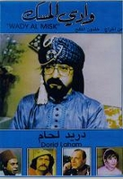 Arabic dvd set complete series WADI ALMISK SERIES GHAWAR DURAID LAHAM comes on 4 dvds   مسلسل وادى المسك لدريد لحام