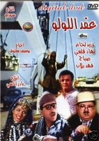 Arabic movie dvd for duired laham ,fahd blan and sabbah OKOD AL LOLO OF DORAID LAHAM GHAWAR SYRIAN