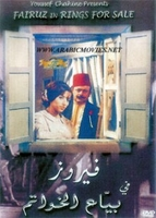 ARABIC FAIRUZ RINGS FOR SALE LEBANESE ENGLISH SUBS DVD Fariouz  فيروز فلم بياع الخواتم