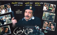arabic dvd hey foda khaled saleh menna shalaby movie
