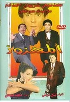 ARABIC DVD ALMAHZOZ mohamed sobhi & sheihan comedy play film funny Egyptian comedy