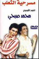 ARABIC DVD the fox mohamed sobhi comedy play film movie egyptian comedy classic