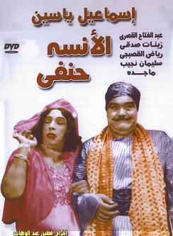 alanesa miss hanafi ismeal yassin comedy Egyptian movie dvd