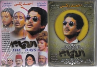 the days ( el ayam ) ahmed zaki in the story of the life of doctor taha hussien complete