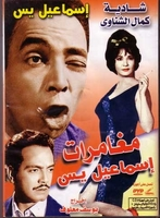 MOGHAMARAT ISMAEL YASEEN adventures comedy Egyptian movie dvd