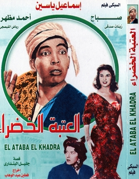 arabic DVD ismeal yassin el attaba el khadra movie film