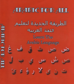 Arabic dvd Simple way to learn Arabic for every one