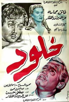 Arabic rare movie for Faten hamama on a dvd Khlood great story  1948   فيلم خلود