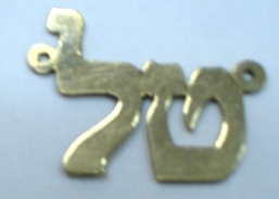 Hebrew silver name necklace sterlin silver 925 Jewish jewelry