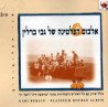 Gabi Berlin Israeli singing along Platina Album CD