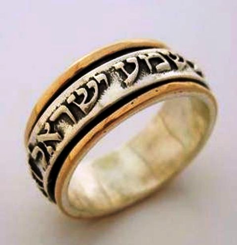 Engagement Ring Wedding Rings Hebrew Shema Israel