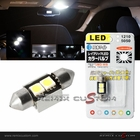 Interior Dome 2xSMD White LED Bulbs (32mm x 12mm)