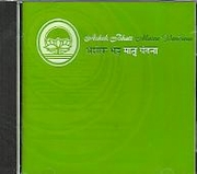 Matru Vandana (CD)