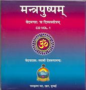 Mantrapushpam -1 (CD)