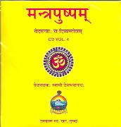 Mantrapushpam - 4 (CD)