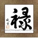Chinese Calligraphy Symbol - Wealth #2