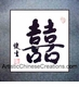Chinese Calligraphy Symbol - Double Happiness